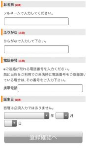 登録フォーム