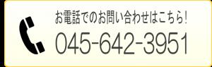 お電話でのお問い合わせはこちら:045-642-3951