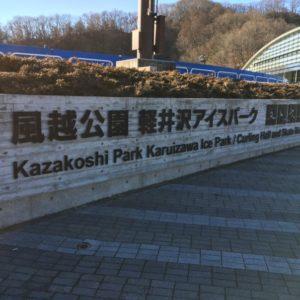 軽井沢アイスパーク