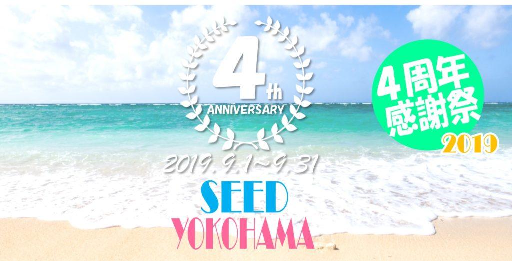 横浜SEED整骨院4周年記念