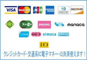 クレジットカード・交通系電子マネー使えます。