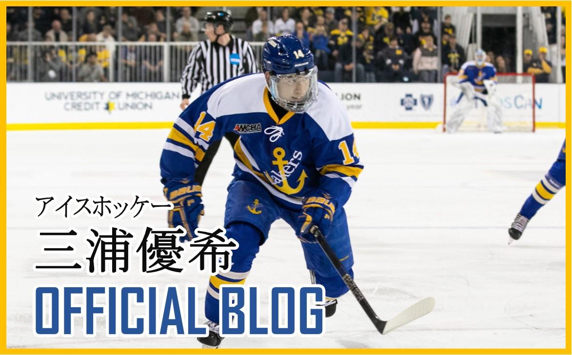 三浦優希オフィシャルブログ